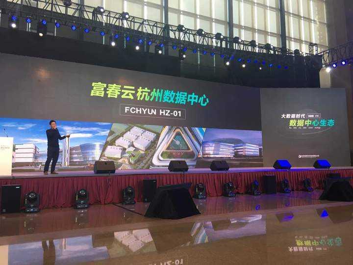 富春云数据杭州数据中心